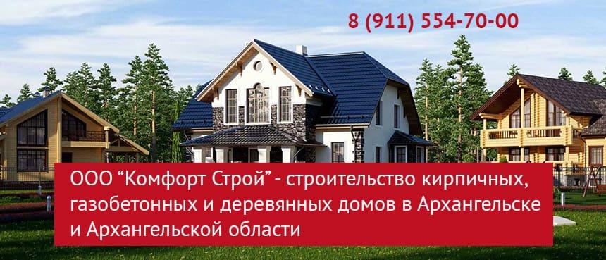 построить дом в Архангельске под ключ